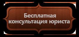 Logo for Юридическая консультация в Краснодаре, бесплатная помощь юриста населению онлайн и по телефону